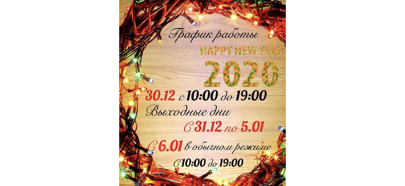 График работы «Cosmeti4ka» в Новогодние праздники