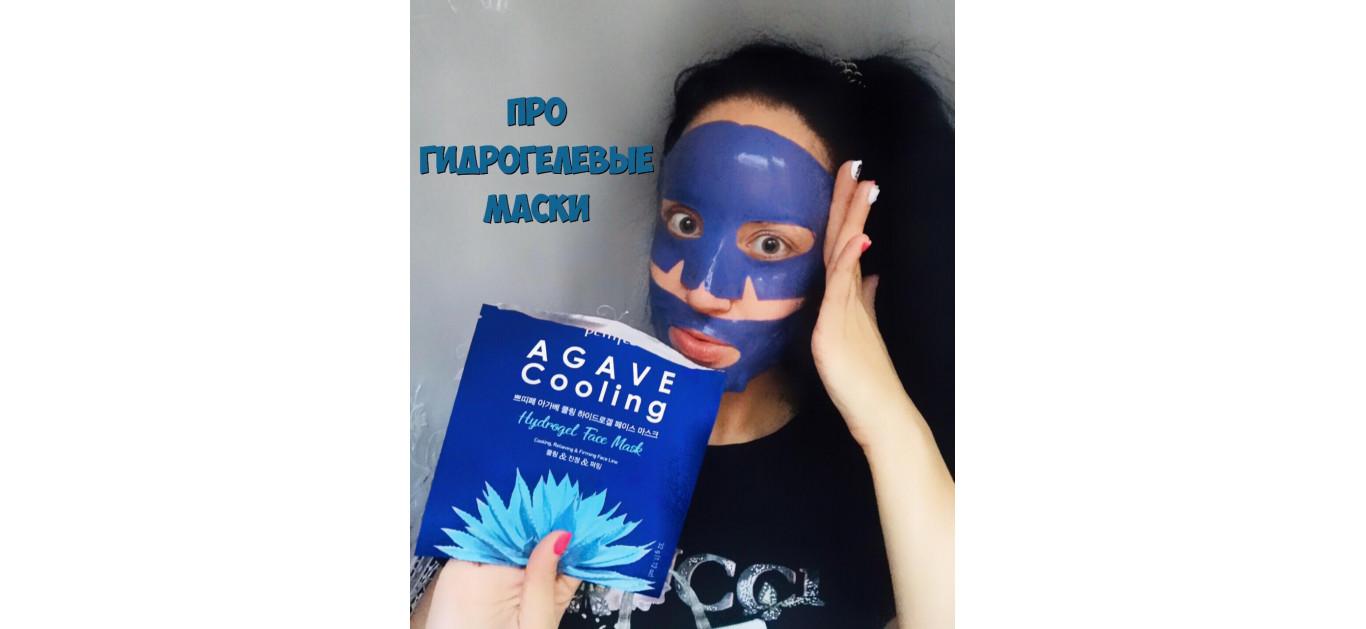 Про гидрогелевые маски